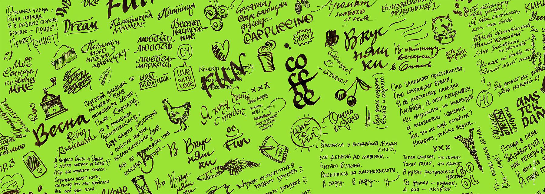 Узор каллиграфические кадписи