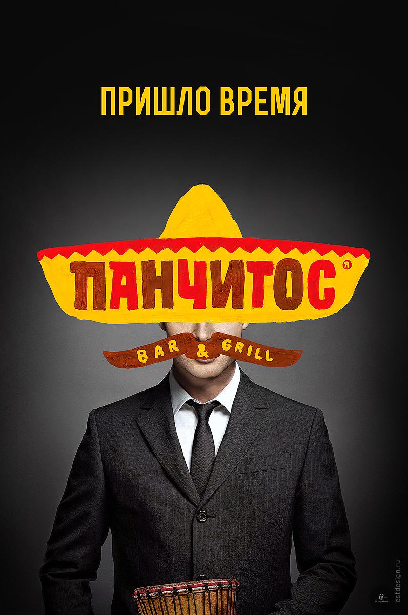 Дизайн постера Панчитос