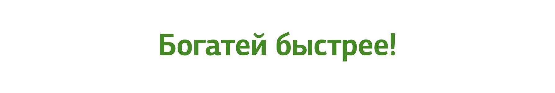 Денис Минеев слоган